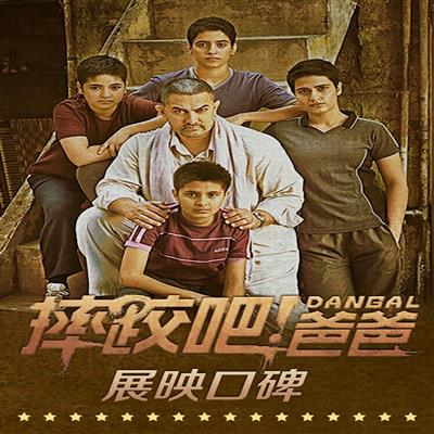 Indywood | Blog|Dangal : The 33rd film in Chinese cinema history to